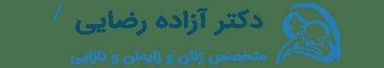 مطب دکتر آزاده رضایی