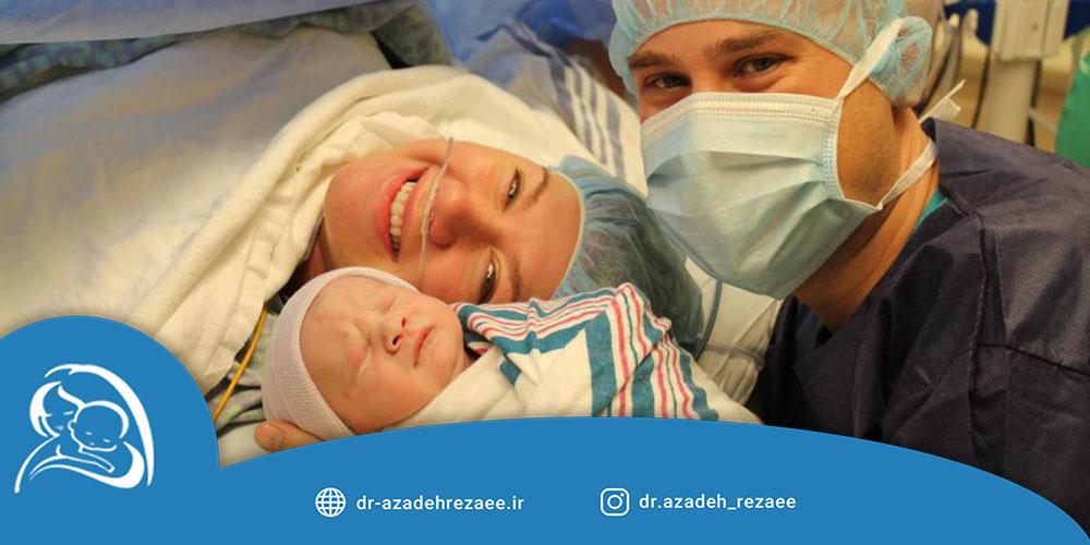 زایمان طبیعی یا سزارین - مطب دکتر رضایی در تهران